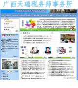 广西天瑞事务所