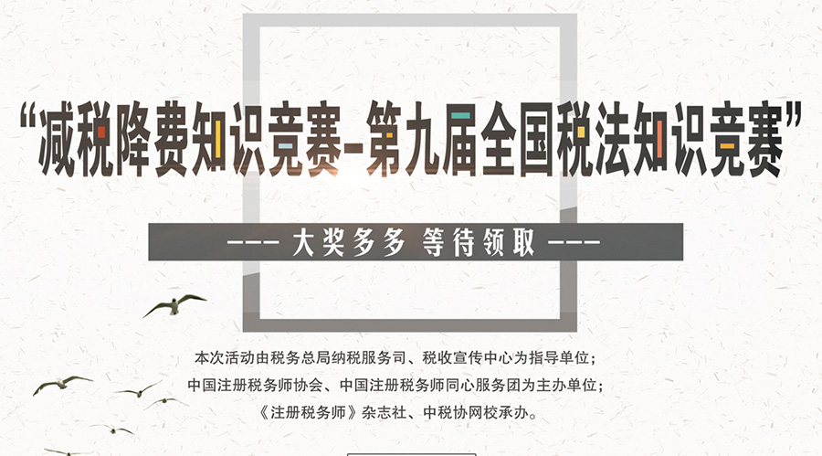 """""""减税降费知识竞赛-第九届全国税法知识竞赛""""活动启事"""