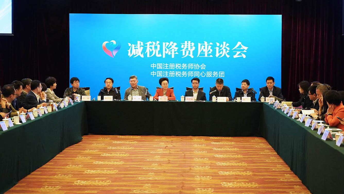 中税协在京召开减税降费座谈会