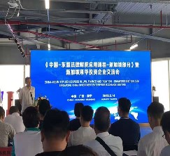 """""""中国—东盟法律财税应用..."""