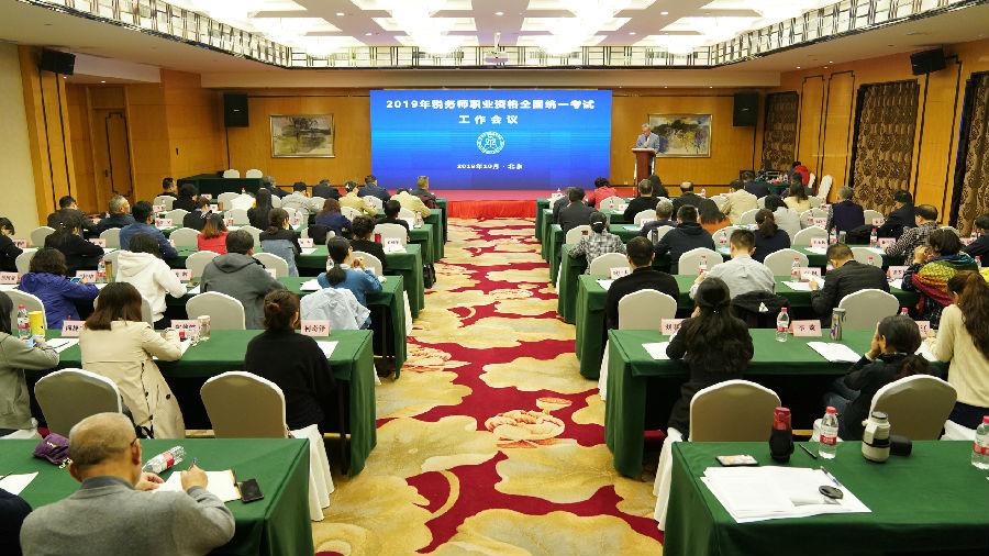 2019年税务师职业资格全国统一考试工作会议在北京召开
