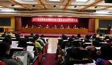 辽宁省注册税务师协会第三届会...