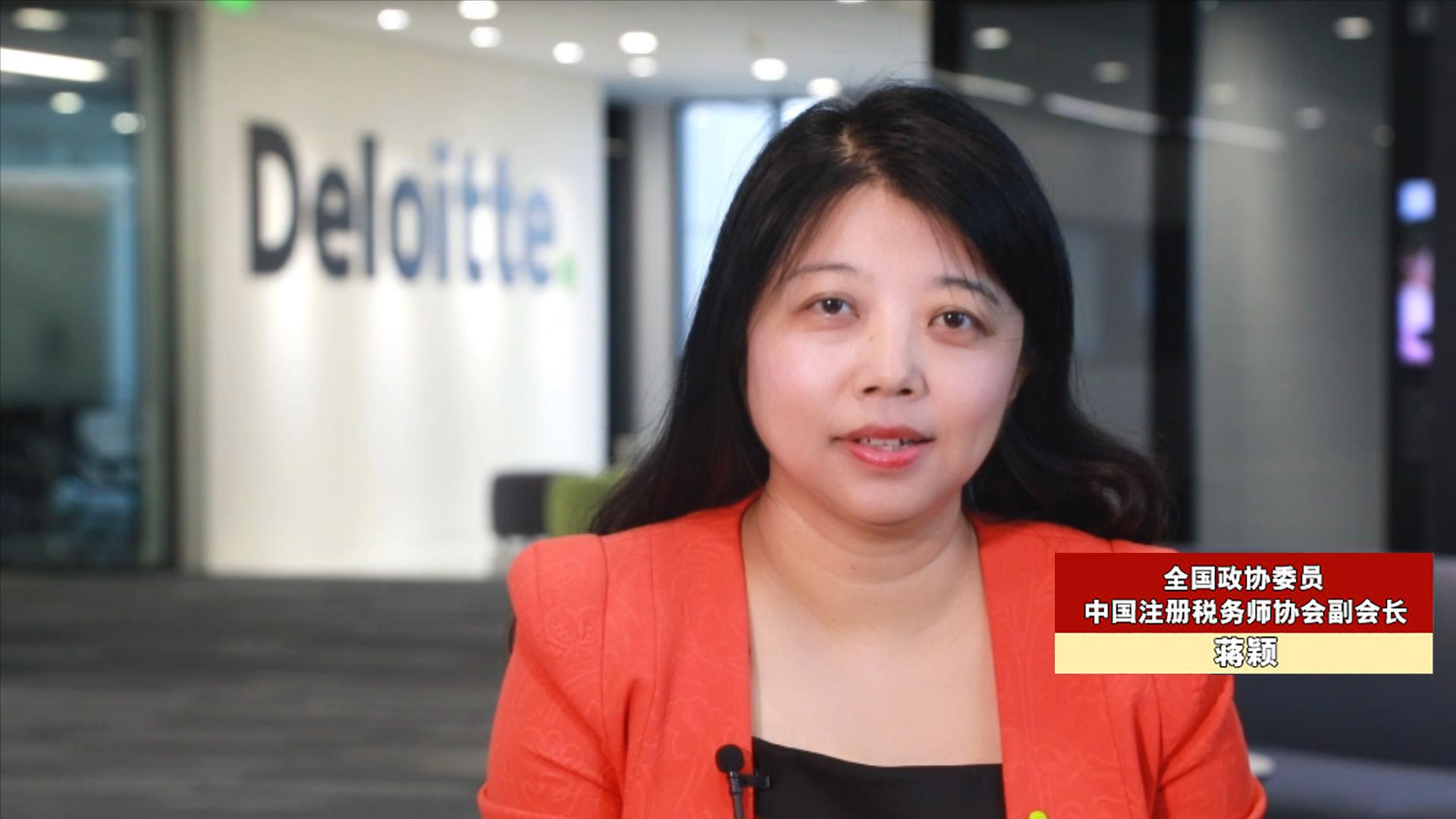 全国政协委员、中税协副会长蒋颖谈税务师职业能力
