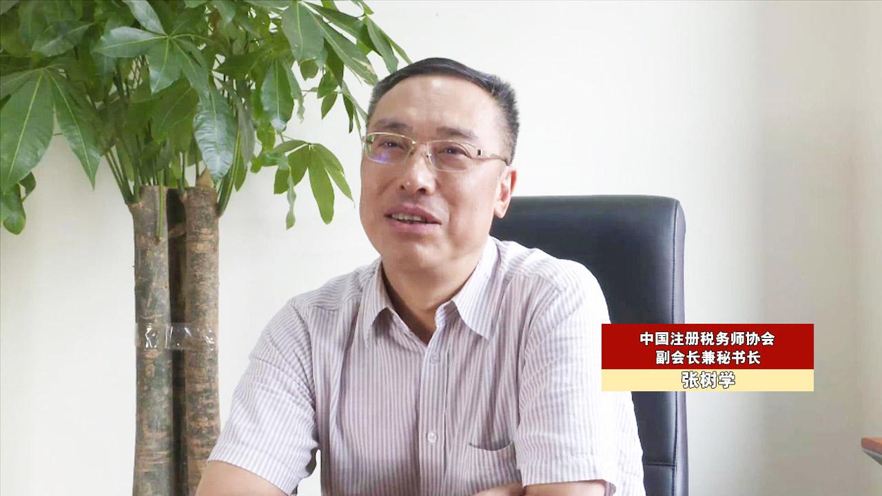中税协副会长兼秘书长张树学谈税务师行业高质量发展