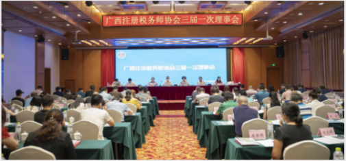 广西注册税务师协会召开三届一次理事会