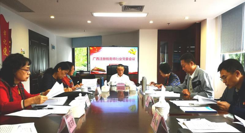 广西注册税务师行业党委专题学习传达党的十九届五中全会精神
