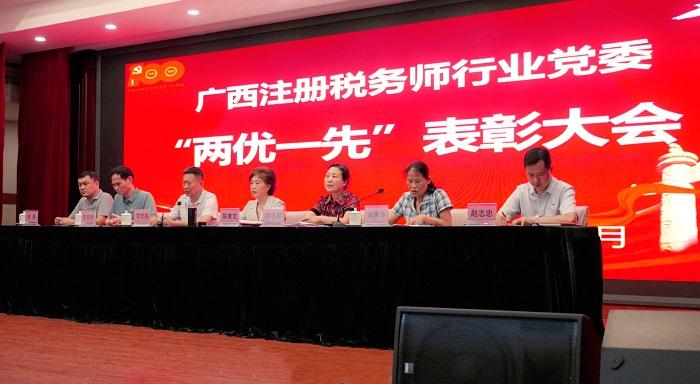 """广西注册税务师行业党委 庆祝中国共产党成立100周年暨 """"两..."""