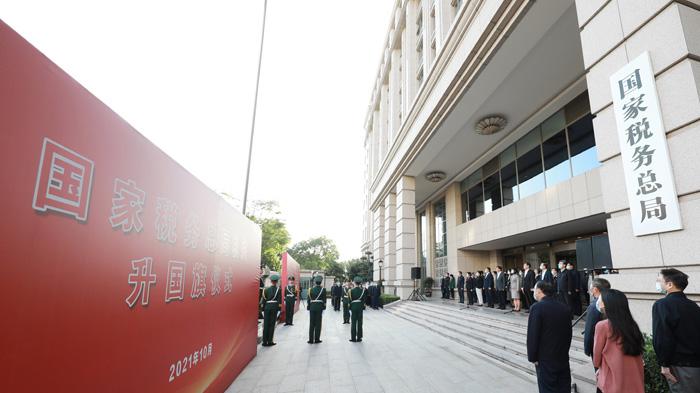 国庆节后上班首日:全国各地各级税务机关统一举行升国旗仪式